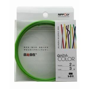 日本化線 自遊自在 2.0mm x 3m 006 レタス(黄緑色)|rainbowten