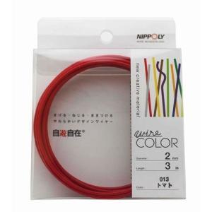日本化線 自遊自在 2.0mm x 3m 013 トマト(赤色)|rainbowten