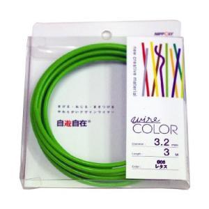 日本化線 自遊自在 3.2mm x 3m 006 レタス(黄緑色)|rainbowten