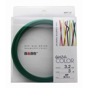 日本化線 自遊自在 3.2mm x 3m 007 カクタス(緑色)|rainbowten
