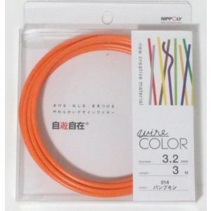 日本化線 自遊自在 3.2mm x 3m 014 パンプキン(オレンジ色) rainbowten