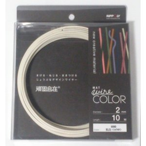日本化線 頑固自在 2.0mm x 10m M80 乳白-にゅうはく-|rainbowten