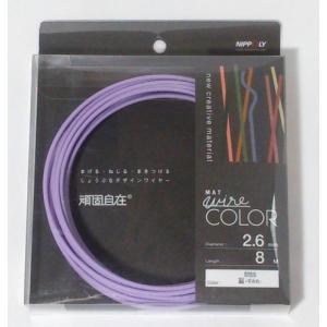 日本化線 頑固自在 2.6mm x 8m M85 菫-すみれ-|rainbowten