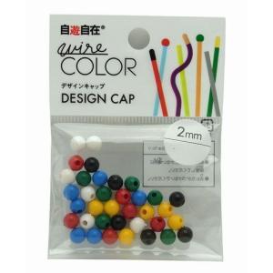 日本化線 自遊自在 ボールキャップ 2.0mm用 アソート 6色(各6個)|rainbowten