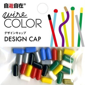 日本化線 自遊自在 ハーフキャップ 3.2mm用 アソート 6色(計30個)|rainbowten