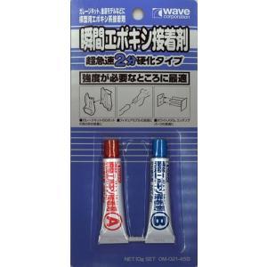 ウェーブ OM021 瞬間エポキシ接着剤 超急速2分硬化タイプ|rainbowten
