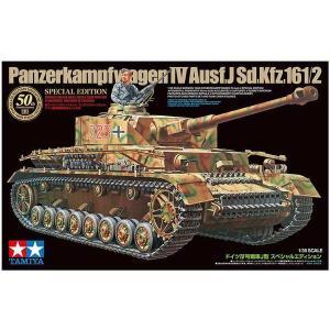 タミヤ 25183 1/35 ドイツ IV号戦車J型 スペシャルエディション ※限定商品 rainbowten
