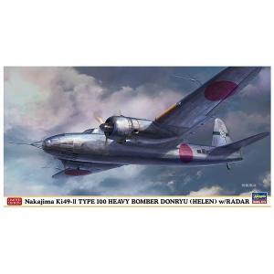 ハセガワ 02294 1/72 日本陸軍 中島 キ49 百式重爆撃機 呑龍 II型丙 電波警戒機装備型|rainbowten