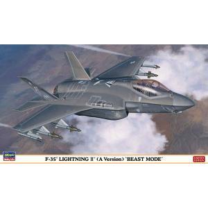 ハセガワ 02315 1/72 F-35 ライトニング II (A型) ビーストモード|rainbowten