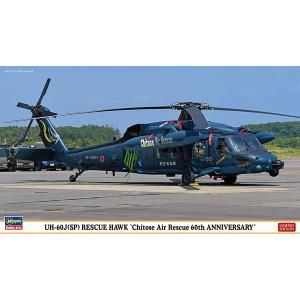 ハセガワ 02339 1/72 UH-60J(SP) レスキューホーク 千歳救難隊 60周年記念|rainbowten
