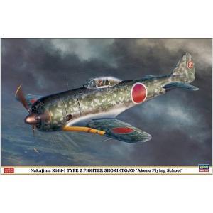 ハセガワ 08255 1/32 中島 キ44 二式単座戦闘機 鍾馗 I型 '明野飛行学校' ※限定生産版