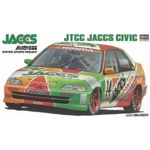ハセガワ 20296 1/24 JTCC ジャックス シビック|rainbowten