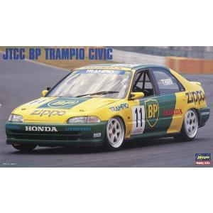 ハセガワ 20347 1/24 JTCC BP トランピオ シビック|rainbowten