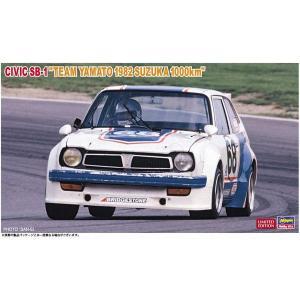 ハセガワ 20409 1/24 シビック SB-1 チーム ヤマト 1982年鈴鹿1000Kmレース ※限定品|rainbowten