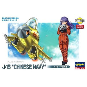 ハセガワ たまごヒコーキ 60502 J-15 '中国海軍'|rainbowten