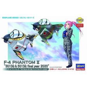 ハセガワ たまごヒコーキ 60519 F-4 ファントムII 301SQ & 501SQ ファイナルイヤー 2020(2機セット) ※限定生産版|rainbowten