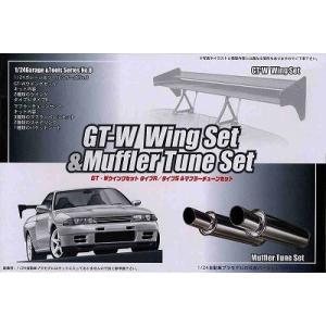 フジミ ガレージ&ツールシリーズ 08 1/24 GT・Wウイングセット & マフラーチューンセット rainbowten