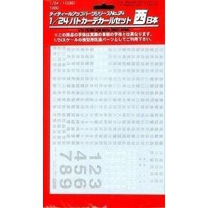 フジミ ディテールアップパーツ 34 1/24 パトカー デカール セット 西日本|rainbowten