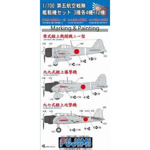 フジミ 11443 1/700グレードアップパーツ99 第五航空戦隊 艦載機セット(翔鶴/瑞鶴)|rainbowten