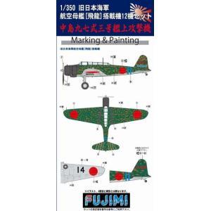 フジミ 11454 1/350 グレードアップパーツ43 旧日本海軍航空母艦 飛龍 艦載機12機セット 中島九七式三号艦上攻撃機 rainbowten