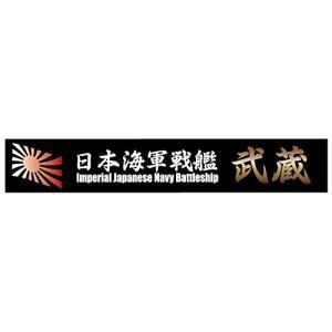 フジミ 艦名プレートシリーズ No.02 日本海軍戦艦 武蔵(サイズ:150mmx25mm)|rainbowten