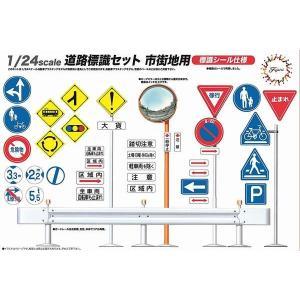 フジミ ガレージ&ツールシリーズ 10 1/24 道路標識セット 市街地用 標準シール仕様|rainbowten