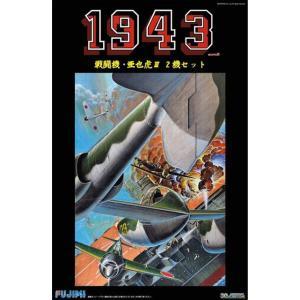 フジミ 14423 1/144 1943 戦闘機・亜也虎III 2機セット|rainbowten