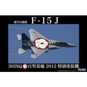 フジミ 日本の戦闘機シリーズ SPOT-02 1/48 航空自衛隊 F-15J(305SQ/百里2012特別塗装機)|rainbowten