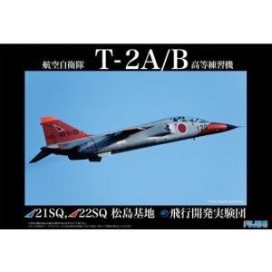 フジミ 日本の戦闘機シリーズ No.5 1/48 航空自衛隊 T-2A/B 高等練習機|rainbowten