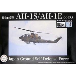 フジミ 日本の戦闘機シリーズ No.6EX-1 1/48 陸上自衛隊 AH-1S 2013 木更津 SM|rainbowten