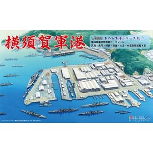 フジミ 集める軍港シリーズ No.01 1/3000 横須賀軍港(付属/吹雪型4隻)|rainbowten