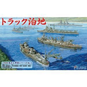 フジミ 集める軍港シリーズ No.04 1/3000 トラック泊地|rainbowten