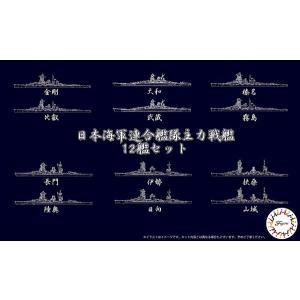 フジミ 集める軍艦シリーズ No.10 1/3000 日本海軍連合艦隊主力戦艦 12艦セット|rainbowten