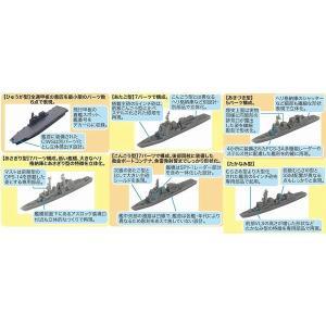 フジミ 集める軍艦シリーズ No.31 1/3000 海上自衛隊第2護衛隊群 いせ あしがら きりしま 等8隻|rainbowten|02