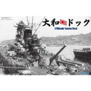フジミ 特SPOT-27 1/700 日本海軍戦艦大和就役時 & ドック|rainbowten