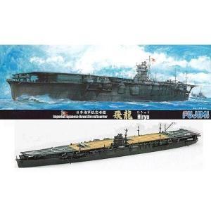 フジミ 特-56 1/700 日本海軍 航空母艦 飛龍