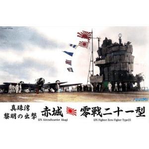 フジミ 特SPOT 1/700 真珠湾 黎明の出撃 赤城(1/700) & 零戦(1/48)セット|rainbowten