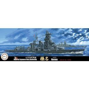 フジミ 特-76 1/700 日本海軍高速戦艦 榛名 昭和19年(捷一号作戦)|rainbowten