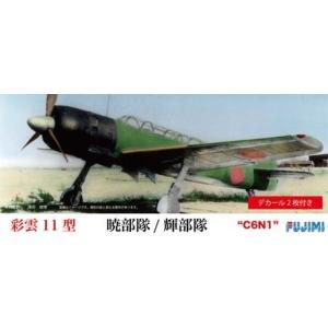 フジミ C14 1/72 瑞雲 11型 暁部隊/輝部隊|rainbowten