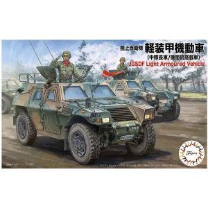 フジミ 72M-18 1/72 陸上自衛隊 軽装甲機動車(中隊長車/機関銃搭載車) 2両入り|rainbowten