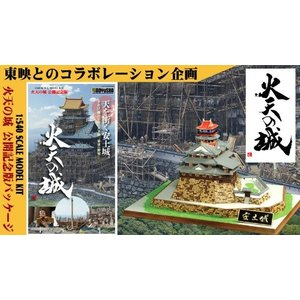 童友社 [火天の城] 1/540 安土城 rainbowten