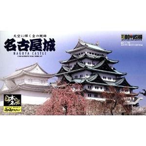 童友社 JJ3 1/700 名古屋城 rainbowten 02