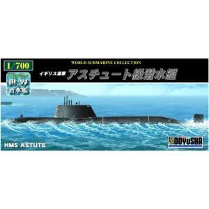 童友社 世界の潜水艦 22 1/700 イギリス海軍 アスチュート級潜水艦|rainbowten