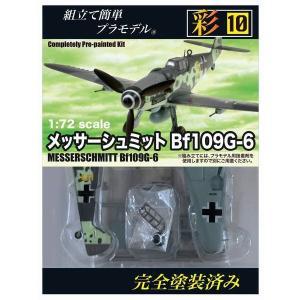 童友社 塗装済みプラモデル 1/72 No.10 メッサーシュミット Bf109 G-6