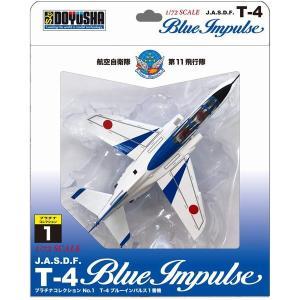 童友社 プラチナコレクション No.1 1/72 T-4 ブルーインパルス1番機 完成品 rainbowten