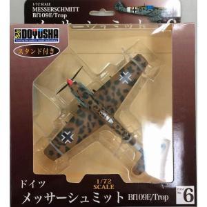 童友社 塗装済み完成品(スタンド付き) No.6 1/72 メッサーシュミット Bf109E/Trop|rainbowten