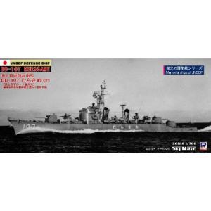ピットロード J45 1/700 海上自衛隊護衛艦 DD-107 むらさめ(初代)|rainbowten|02