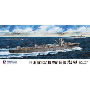ピットロード W156 1/700 日本海軍 足摺型給油艦 塩屋(しおや) フルハルモデルと洋上モデル選択可能|rainbowten