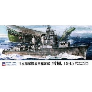 ピットロード W162 1/700 日本海軍 陽炎型駆逐艦 雪風 1945(フルハルモデルと洋上モデル選択可能)|rainbowten