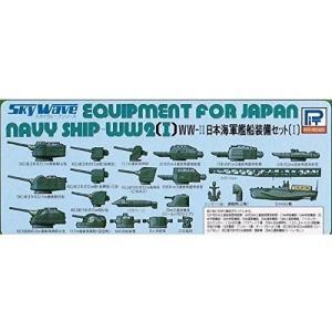 ピットロード E02 1/700 WW2 日本海軍艦船装備セット 1 rainbowten